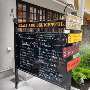 渋谷「マルミツポテリ MEALS ARE DELIGHTFUL」さんに行ってきた
