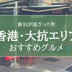 香港の新旧がまざった「大抗」エリアのお勧めグルメカフェ情報
