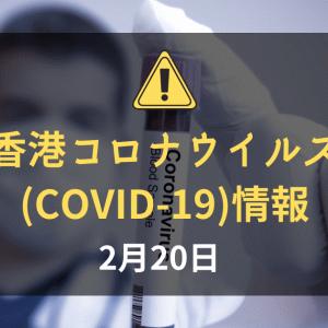 香港の新型コロナウイルス(COVID-19)の状況(2020年2月20~21日):公務員の在宅勤務延長