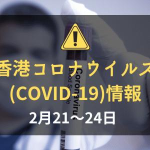 香港の新型コロナウイルス(COVID-19)の状況(2020年2月21~24日):日本から香港へ入境する方は