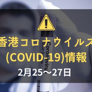 香港の新型コロナウイルス(COVID-19)の状況(2020年2月25~27日):