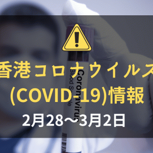 香港の新型コロナウイルス(COVID-19)の状況(2020年2月28~3月2日):コロナウイルスが人から犬に感染?