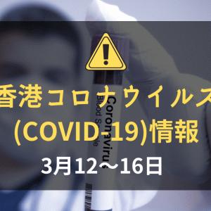 香港の新型コロナウイルス(COVID-19)の状況(2020年3月12~16日):またもやマンションの上下階の住民がコロナ感染