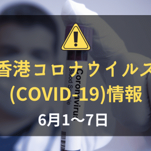 香港の新型コロナウイルス(COVID-19)の状況(2020年6月1~7日):