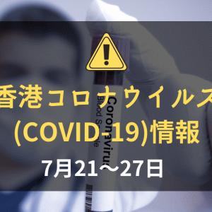 香港の新型コロナウイルス(COVID-19)の状況(2020年7月21~27日):終日店内飲食禁止など更なる防疫措置を強化