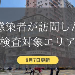 【香港コロナ】感染者が訪問した強制検査対象エリア