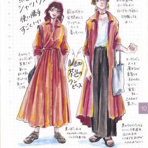 秋の私服の制服化、こんな装いでその2。夏服に羽織るだけで秋になる。