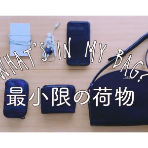 YouTubeチャンネルを開設しました!動画でバッグの中身を紹介。