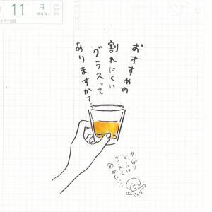 人は目と指先でも飲み物を味わうから、やっぱりグラスが欲しい。