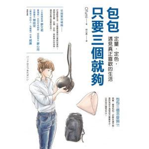 11/1に『バッグは、3つあればいい』が台湾で発売されました!