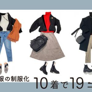 冬の私服の制服化、コート込み10着で19コーデ(動画あり)