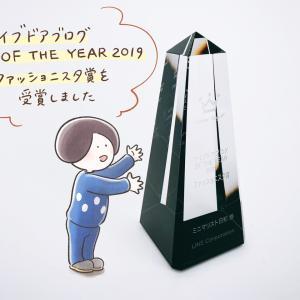 「ライブドアブログ OF THE YEAR 2019」ファッショニスタ賞を受賞しました。