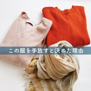 【服の断捨離1】似合う色でも、骨格診断的に似合う形状をクリアしていないと袖を通さなくなると気づいた。