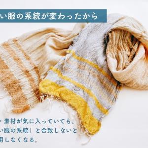 【服の断捨離2】色・形・素材感が気に入っていても、その年の「着たい服の系統」と合致しないと結局着用しなくなる。