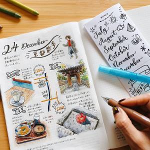 旅日記。のんびり冬の京都散歩。【筆タッチ手書き手帳企画】