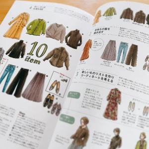 ナチュリラ春号に「私服の制服化」について掲載されました!イラストも描かせていただきました。
