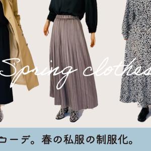 春は10着で17コーデ【私服の制服化】(動画あり)