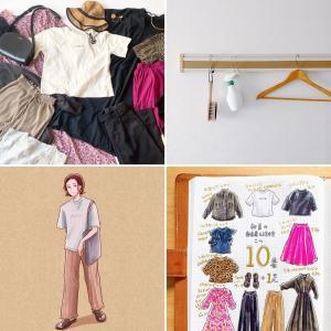 6月の人気記事。部屋着兼よそゆきで買ってよかったもの/通販で服を買うコツ/部屋中のものを吊るしたい
