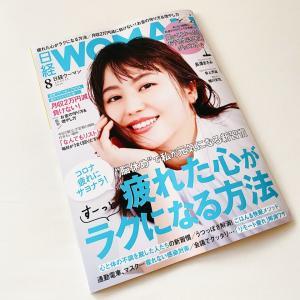 おうち生活を快適にするグッズ、4つのアプローチ。【日経WOMAN8月号に掲載していただきました!】