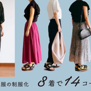 夏服はこの8着で、14の夏コーデ紹介。【私服の制服化】