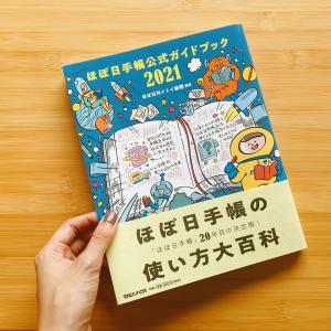 来年は手帳どれにする?ほぼ日手帳公式ガイドブッ2021に掲載されました!