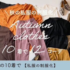 今年の秋服、10着で12コーデ。【私服の制服化/動画あり】