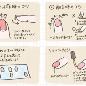 自宅でできるジェルネイルシールを使ってみた!貼り方・削り方のコツとリカバリー方法。