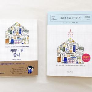 『ミニマリスト日和』韓国語版の新装版が出ます!