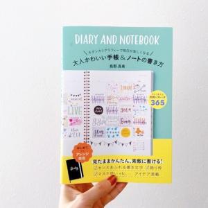 こんな本が欲しかった…!手帳にちょっと飾り文字を描きたい時に開く教科書みたいな本に出会えた。