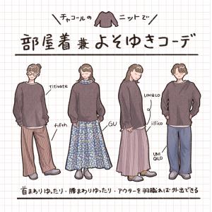 冬の部屋着兼よそゆき、ニットで4パターン。自分の中で旬なうちに服を着倒したい。
