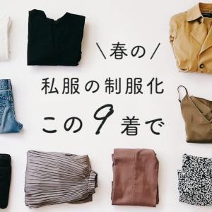 春服は9着で。私服の制服化【動画あり】