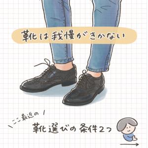 """靴を買うなら""""一万歩は歩ける""""&""""雨の日も履ける""""もので。"""