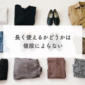"""服を長く着られるかは値段によらない。""""好み""""と""""似合う""""をクリアしているかどうかだ。"""