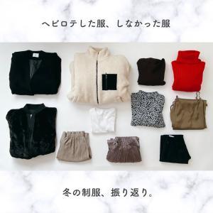 ヘビロテした服、しなかった服。冬の制服、振り返り。【私服の制服化】