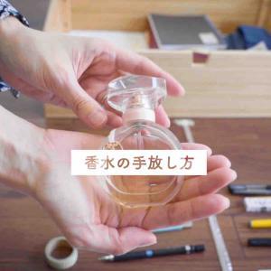 香水の手放し方を調べたら、竹串でルームフレグランスにできるらしい!