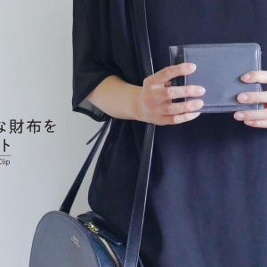 コンパクトなサブ財布をマネークリップにしたら、財布2つを1つにまとめられた話【動画あり】