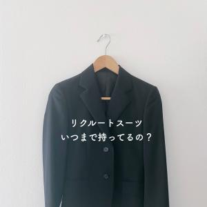 リクルートスーツのジャケット、いつまで持ってるの?