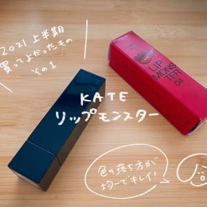 KATEのリップモンスター、本当にモンスター。落ち方が綺麗、均一に薄くなる安心感。マスク時代にとても良い。