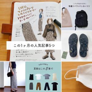 この1ヶ月の人気記事5つ。インナーマスクでニキビ対策/夏服を買ったら年中使えるものに出会えた/一万歩あるけるサンダル