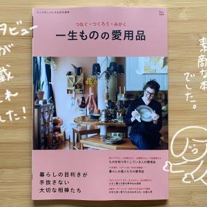 『一生ものの愛用品』に掲載されました!ものに対する愛情が深い本でした。【お知らせ】