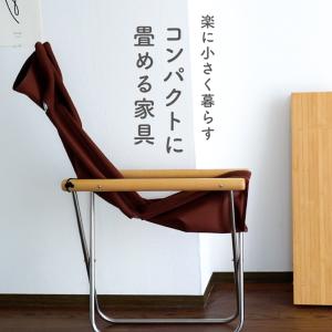 コンパクトに畳める家具で、楽に小さく暮らす【動画あり】