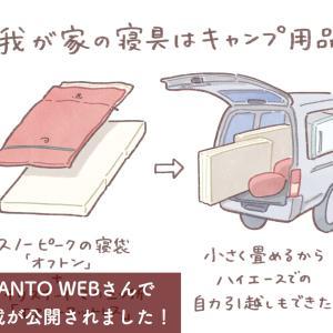 ハイエース1台で引っ越せたのは寝具がコンパクトだったおかげ。キャンプ用品を家で使う。【連載お知らせ】