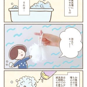 ひとつものが増えるけど、洗剤の使用量をぐっと減らせる