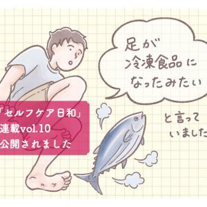 ハッカ油で虫除け、かゆみ止め、足のにおい対策【カラダネ連載】