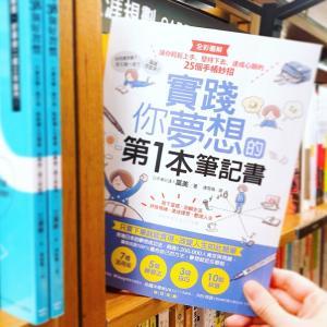 台湾で自分の本を手にとって感激した話