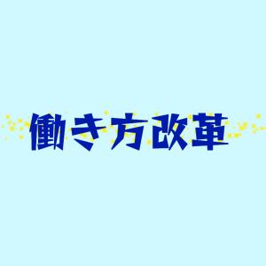 働き方改革を実施する!!!!!!