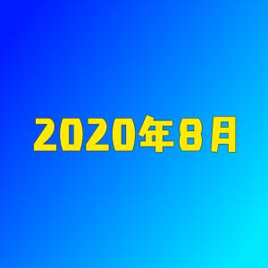 【空想書斎の3年目】厳しい夏だったけど例年よりはマシ【2020年8月】