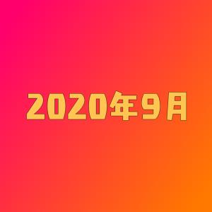 【空想書斎の3年目】こっそりブログを休むことに成功した【2020年9月】