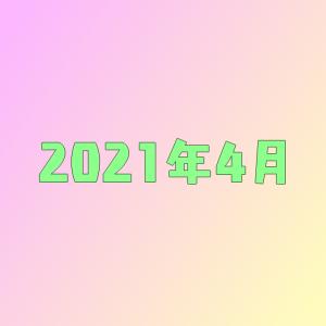 【空想書斎の3年目】とうとう退職した…最悪な終わり方【2021年4月】