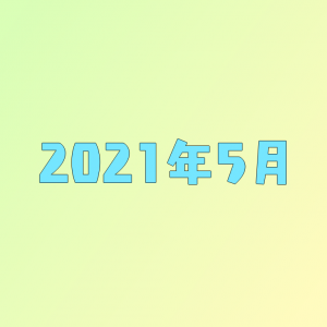 【空想書斎の3年目】時間が沢山あったはずなのに足りなかった【2021年5月】